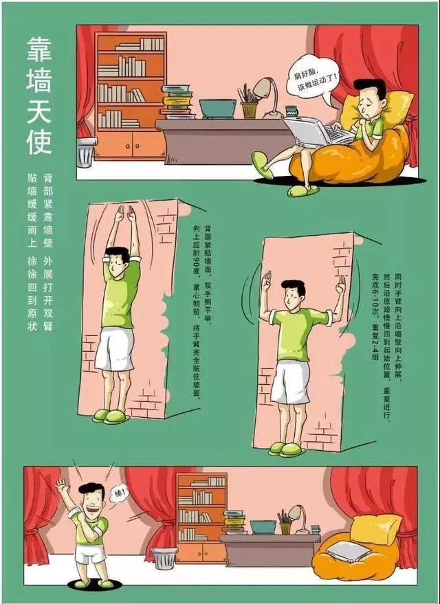 居家锻炼身体18种科学运动